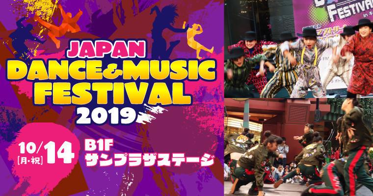 第8回-JAPAN-DANCE-&-MUSIC-FESTIVAL-
